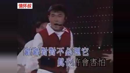 """台风""""山竹""""未到, 小旋风林志颖PK张卫健《真真假假》, 谁唱的更好?"""
