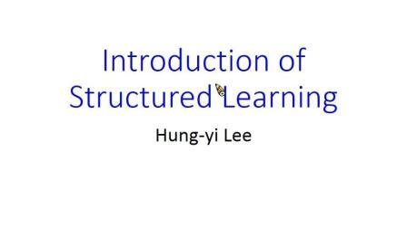 台湾大学李宏毅老师: 机器学习 结构学习 课程一 介绍