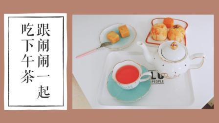 跟闹闹一起吃下午茶! 中式点心轻奢手作礼盒|蛋黄酥|流心奶黄月饼|凤梨酥