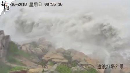 """辣报 2017 """"山竹""""来了!广东汕尾15级大风卷起巨浪"""