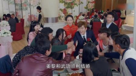 三分钟看完《婚姻历险记》第二集 姜黎武功成婚 买房梦破灭