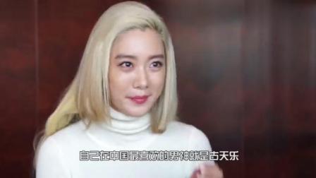 韩国第一美女李成敏, 自曝古天乐是她最喜欢的男神, 有眼光!