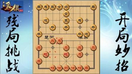 象棋: 好久都没走过的套路棋, 没想到依旧如此犀利, 秒杀大师!
