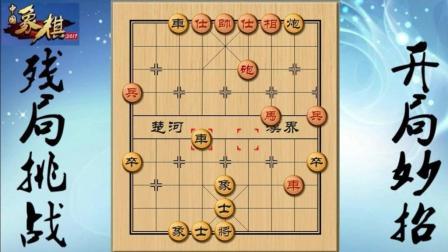 象棋: 主动弃炮布局陷阱, 果然对方上当丢一大車!