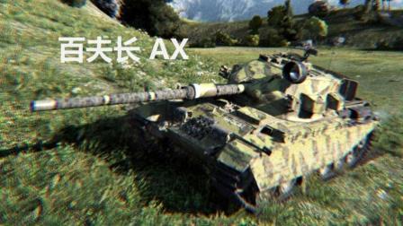 【坦克世界】百夫长 AX - 3杀 - 9千输出 [FHD 60Fps]