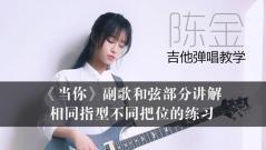 金子吉他弹唱教学 第十一课 《当你》副歌和弦部分讲解 相同指型不同把位的练习