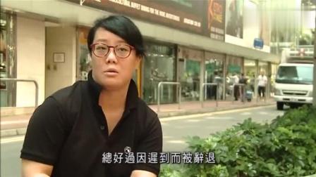 棵果 |香港人的凄凉生活: 无论你是硕士毕业或者做事多勤快 一样穷一生
