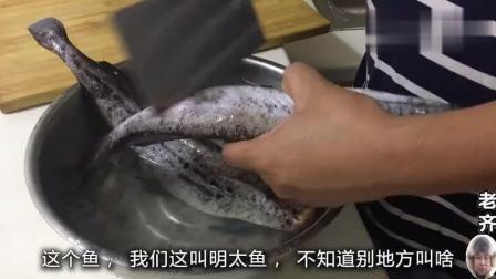 红烧明太鱼的家常做法——简单好吃,老齐美食视频