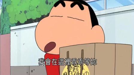 蜡笔小新中文版动画, 蜡笔小新中文版134, 高级蛋糕店哦
