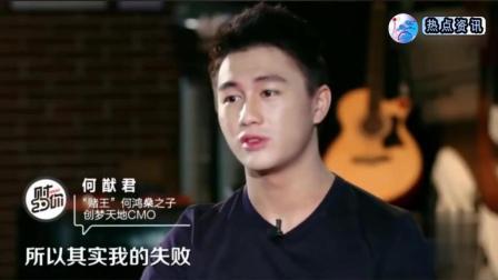 澳门赌王儿子何猷君: 我家境的优势就是, 如果我创业失败了依然有饭吃