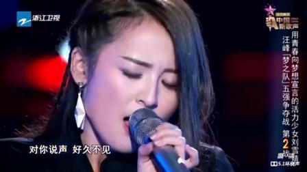 中国好声音-这才叫天籁之音, 声音太美了, 哈林都被雷到了!