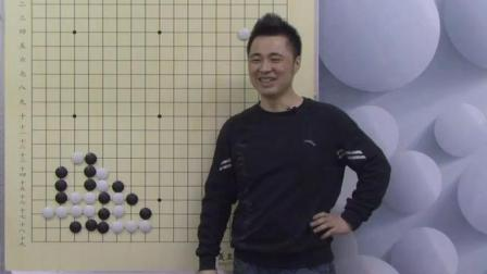 聂卫平道场 中级视频课程 围棋的基本下法(28)
