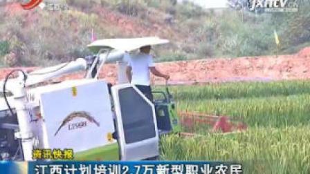 江西计划培训2.7万新型职业农民