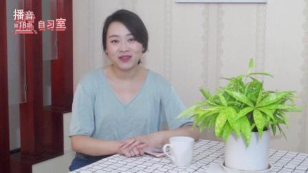 """播音主持教程: 21天教你学会普通话——当似曾相识的""""找位法""""遇到""""l"""", 会发生什么呢?"""