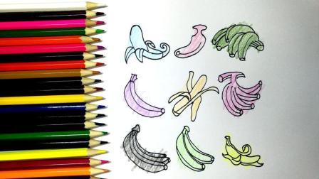 如何画各种各样的香蕉 美丽的简笔画 儿童画