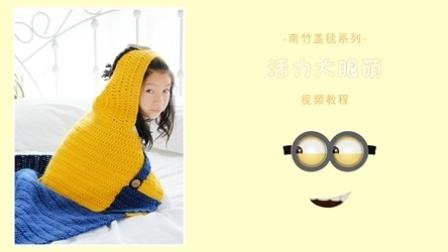 南竹盖毯系列活力大眼萌编织教学视频