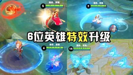 王者荣耀: 这6位英雄特效魔幻升级, 李白蓝色光剑超级帅!