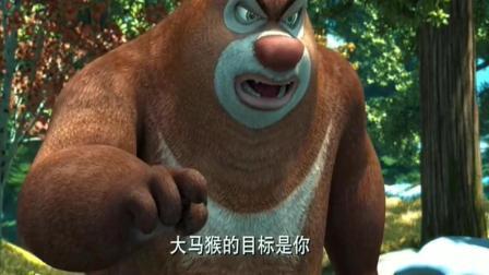 熊出没 还是熊大聪明 知道先造武器再去对付大马猴二狗