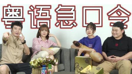 会讲粤语又怎样? 还不是不会说粤语绕口令?