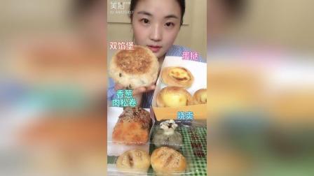 双馅堡蛋挞香葱肉松卷烧卖老婆饼