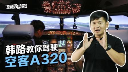 韩路体验: 10分钟教会你如何驾驶空客A320