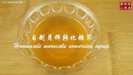 自制月饼转化糖浆, 做法超级简单!