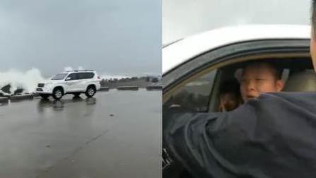 """""""山竹""""来袭 男子竟开车带家人到海边看台风"""