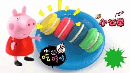 手工制作 培乐多粘土制作马卡龙巧克力夹心饼干