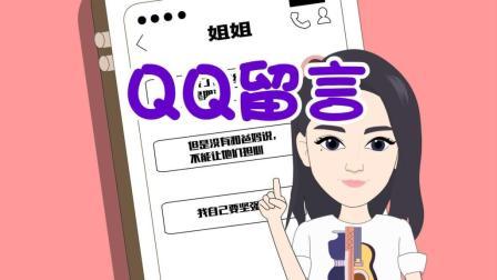 尚号网《爆笑袁小花》之《在线留言》