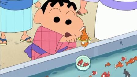 蜡笔小新第5季: 捞金鱼比赛, 小新的运气就是实力啊