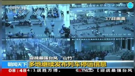 迎战最强台风山竹, 多地继续发布列车停运信息。