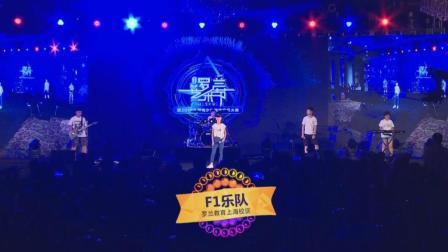 第三届罗兰艺术节: 上海校区F1乐队嘻哈风帅气十足