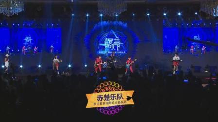 第三届罗兰艺术节: 湖南长沙县校区赤楚乐队摇滚范儿嗨爆全场