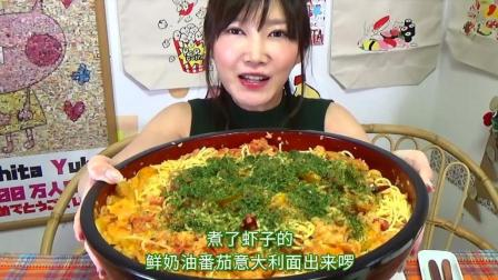 小杰搬运 日本 美女大胃王 木下佑香 吃播 虾子鲜奶油番茄意大利面