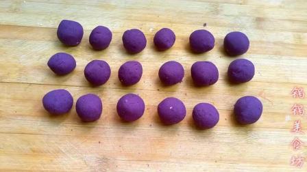"""美食教程""""紫薯丸子""""制作方法, 做法简单, 外酥里嫩, 超级好吃"""