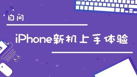 iPhone XS iPhone XSMax真机上手体验