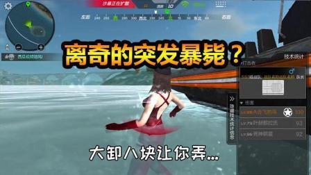 随风生存特训38: 开船自动死亡, 到底是为什么?