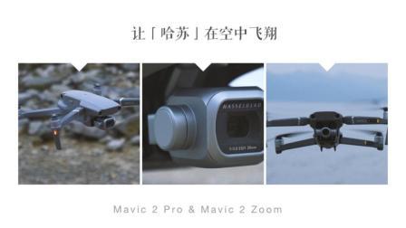 """「探物」让""""哈苏""""在空中飞翔, Mavic 2 Pro & Mavic 2 Zoom 上手体验。"""