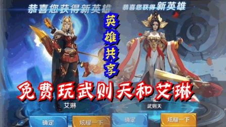 王者荣耀: 英雄共享功能上线, 以后可以免费玩武则天和艾琳了