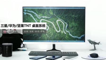 「科技美学」三星/华为/坚果TNT 桌面系统对比评测