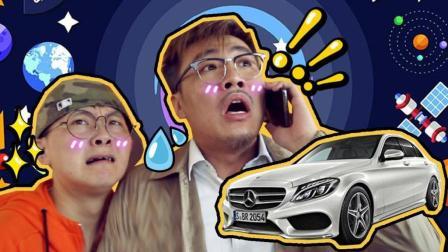 富二代开大奔炫富? 老同学心生嫉妒跪求父亲买车!