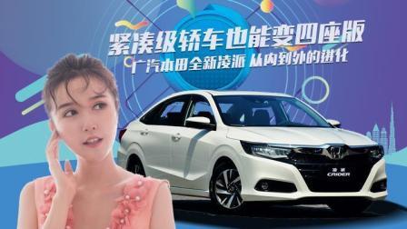 紧凑型轿车也能变四座版 广汽本田全新凌派 从内到外的进化