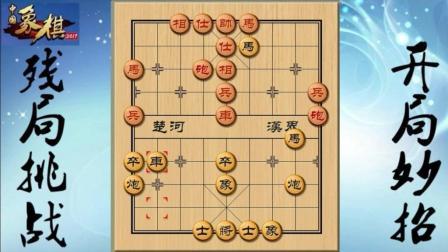 象棋: 强行换车卧底炮, 对方怎么都不会想到这棋这么狠!