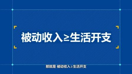 【理财巴士】理财辞典 | 01 财务自由