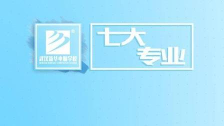 武汉新华电脑学校七大专业