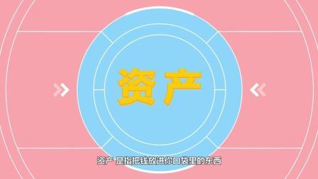 【理财巴士】理财辞典 | 02 资产