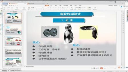 Solidworks视频教程: 齿轮传动基础知识
