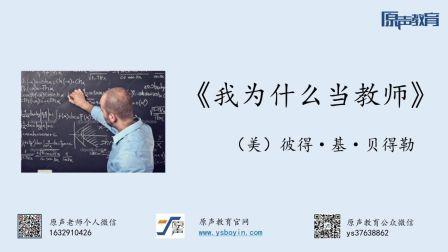 【普通话水平测试60篇精讲课程】作品44《我为什么当教师》