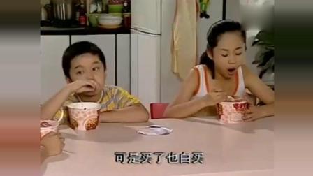 家有儿女: 刘梅出差不在家, 姐弟仨早餐只能吃方便面, 可怜的孩子