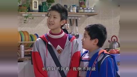 家有儿女: 小雪问刘星别人好不好看, 有这样夸别人的吗?